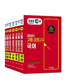2021 EBS 고졸 검정고시 7과목 세트