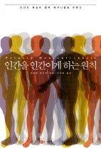 인간을 인간이게 하는 원칙 : 인간의 본성은 협력 메커니즘을 따른다
