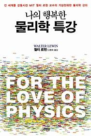 나의 행복한 물리학 특강