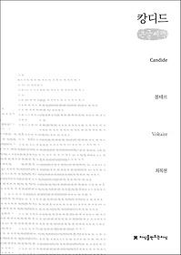 캉디드 (큰글씨책)