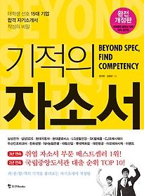 기적의 자소서 = Beyond spec, find competency : 대학생 선호 15대 기업 합격 자기소개서 작성의 비밀
