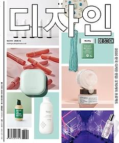 디자인 design (월간) 12월호