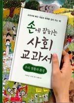 (손에 잡히는)사회 교과서 : 교과서에 빠진 개념과 체계를 잡아 주는 책:, 우리 생활과 환경
