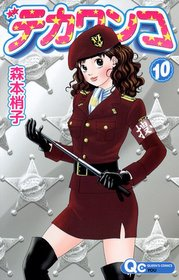 デカワンコ 10 (クイ-ンズコミックス)