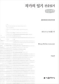 작가의 일기 천줄읽기 (큰글씨책)