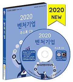 2020 벤처기업 주소록 CD