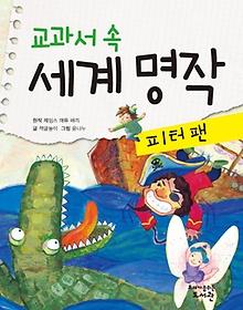 교과서 속 세계 명작 - 피터 팬