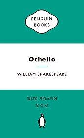 """<font title=""""오셀로 Othello - 펭귄북스 오리지널 디자인 특별판"""">오셀로 Othello - 펭귄북스 오리지널 디...</font>"""