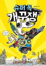 슈퍼 독 개꾸쟁 2 - 타일왕국 사수 대작전
