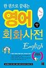 [10년 소장] 한 권으로 끝내는 영어회화사전