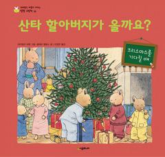 산타 할아버지가 올까요?