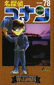 名探偵コナン 78 (コミック)