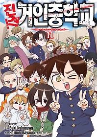 진격! 거인중학교 1~11권 세트