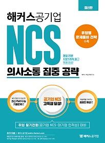 2021 해커스공기업 NCS 의사소통 집중 공략