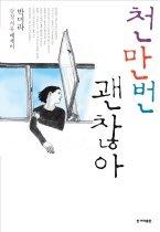 천만번 괜찮아 : 박미라 감정치유 에세이