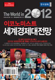 2012 이코노미스트 세계경제대전망