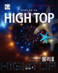 하이탑 고등학교 물리 2 세트 (2018년용)