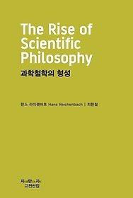 과학철학의 형성 천줄읽기