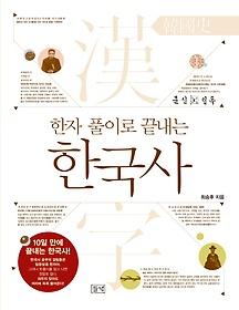 한자풀이로 끝내는 한국사