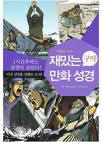 재밌는 만화 성경 - 구약