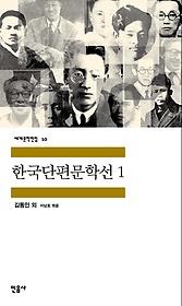 한국단편문학선. 1