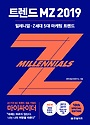 트렌드 MZ 2019 : 밀레니얼-Z세대 5대 마케팅 트렌드  /560