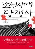 조선시대  당쟁사 1