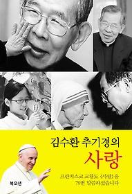 김수환 추기경의 사랑