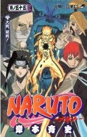 NARUTO 55 (コミック)