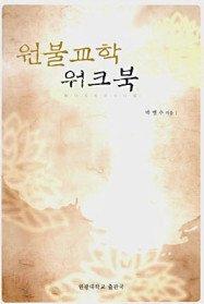 원불교학 워크북