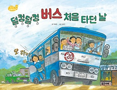 덜컹덜컹 버스 처음 타던 날!