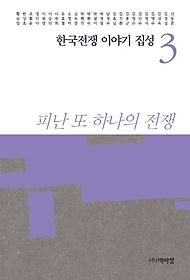 한국전쟁 이야기 집성 3