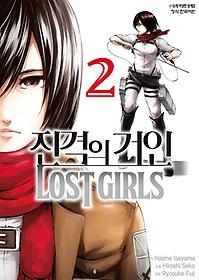 진격의 거인 Lost girls 1~2권 세트