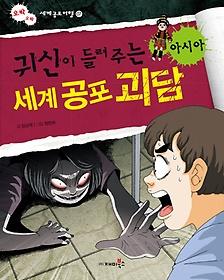 귀신이 들려주는 세계 공포 괴담 - 아시아