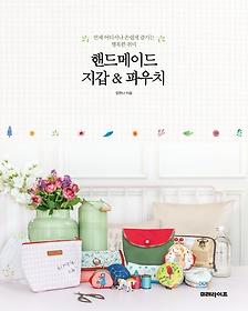 [90일 대여] 핸드메이드 지갑 & 파우치