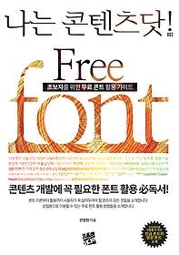 "<font title=""초보자를 위한 무료 폰트 활용 가이드, FREE FONT"">초보자를 위한 무료 폰트 활용 가이드, F...</font>"