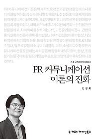 PR 커뮤니케이션 이론의 진화