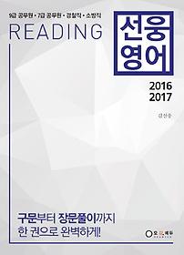선웅영어 독해 (2016)