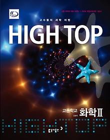 하이탑 고등학교 화학 2 세트 (2018년용)
