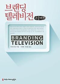 브랜딩 텔레비전 (큰글씨책)