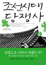 조선시대  당쟁사 2