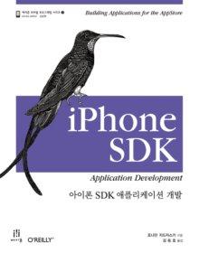 아이폰 SDK 애플리케이션 개발