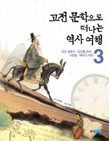 고전 문학으로 떠나는 역사 여행 3