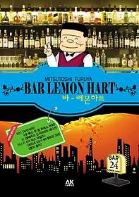 바 - 레몬하트 BAR LEMON HART 24