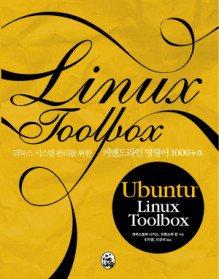 Ubuntu Linux Toolbox
