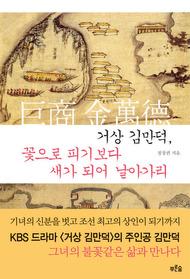 "<font title=""거상 김만덕, 꽃으로 피기보다 새가 되어 날아가리"">거상 김만덕, 꽃으로 피기보다 새가 되어 ...</font>"
