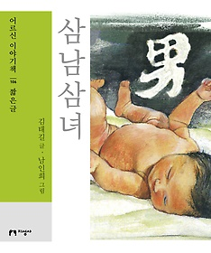삼남삼녀 (큰글자책)