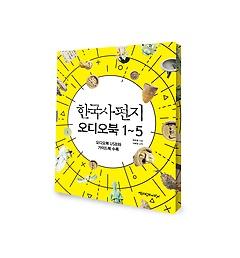 한국사 편지 오디오북 1~5 세트