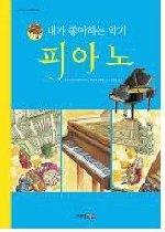 내가 좋아하는 악기 피아노
