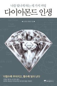 다이아몬드 인생